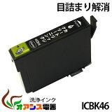 強力洗浄カートリッジepson icbk46 ( ブラック ) ( ic4cl46 対応 ) ( 関連: icbk46 icc46 icm46 icy46 ) ( ヘッドクリーニング ) クリーニングカートリッジ qq