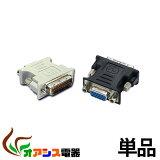 (相性保証付 NO.E-D-16)VGA変換アダプタ VGA-DVI qq