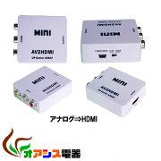 コンポジット ケーブル アダプター アップスケールコンバーター コンバーター