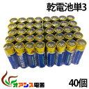 40本入り メール便送料無料 ( 単3乾電池 ) アルカリ乾