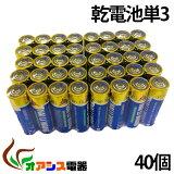 40本入り メール便送料無料 ( 単3乾電池 ) アルカリ乾電池 単3 40本組 アルカリ電池 単三 ( NO:C-B-1 ) qq
