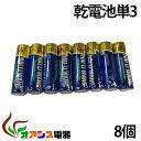 8本入り メール便送料無料 ( 単3乾電池 ) アルカリ乾電...
