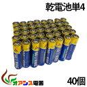 40本入り ( 単4乾電池 ) アルカリ乾電池 単4 40本