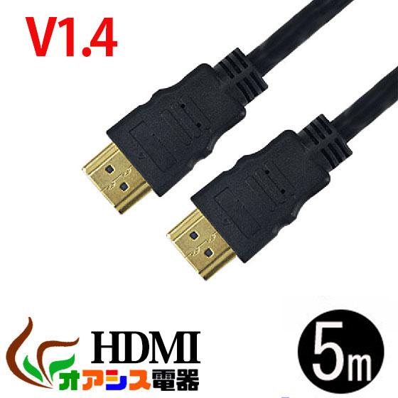 (相性保証付NO:D-D-5)hdmiケーブルHDMIケーブル5m3D対応3D映像1.4規格イーサネット対応HDTV(1080P