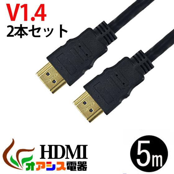 hdmiケーブル 2本セット (相性保証付NO:D-D-5)3D対応HDMIケーブル(5m)ハイビジョン3D映像1.4規格イーサ