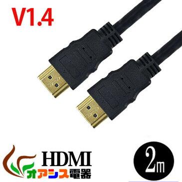 (相性保証付 NO:D-C-3) 3D対応 ahdmiケーブル HDMIケーブル (2m) ハイビジョン 3D映像1.4規格イーサネット HDTV(1080P)対応 金メッキ仕様 PS3 各種AVリンク対応Donyaダイレクト メール便対応【メール便送料無料】qq