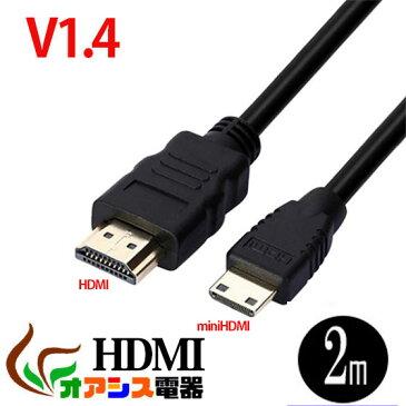 hdmiケーブル HDMI (相性保証付 NO:D-C-9) 3D対応ハイスペックHDMタイプA-タイプC (ミニHDMI)(2m)ハイビジョン 3D映像(1.4規格)イーサネット対応 HDTV (1080P) 対応 金メッキ仕様 PS3対応 各種AVリンク対応Donyaダイレクト メール便送料無料 qq
