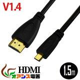 hdmiケーブル 1.5m HDMI (相性保証付 NO:D-C-10)3D対応ハイスペックHDMIタイプA-タイプD (マイクロHDMI) ハイビジョン 3D映像 (1.4規格) イーサネット対応 HDTV (1080P) 対応 金メッキ仕様 PS3対応 各種AVリンク対応 Donyaダイレクト メール便送料無料 qq