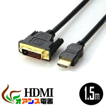 hdmiケーブル HDMI (相性保証付 NO:D-C-11) ハイスペックHDMIタイプA-DVI (タイプD デュアルリンク)(1.5m) ハイビジョン 3D映像 (1.4規格) イーサネット対応 HDTV (1080P) 対応 金メッキ仕様 PS3対応 各種AVリンク対応Donyaダイレクト メール便送料無料 qq