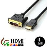 hdmiケーブル HDMI (相性保証付 NO:D-C-12) ハイスペックHDMタイプA-DVI (タイプD デュアルリンク) (2m) ハイビジョン 3D映像 (1.4規格) イーサネット対応 HDTV (1080P) 対応 金メッキ仕様 PS3対応 各種AVリンク対応Donyaダイレクト メール便送料無料 qq