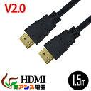 相性保証付 NO:D-D-2 HDMIケーブル hdmiケーブル 4kテレビ対応ハイスペックHDMI...