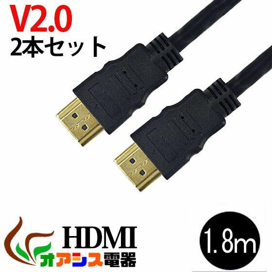 hdmiケーブル1.8m 2本セット (相性保証付NO:D-D-3)4kテレビ対応ハイスペックHDMIケーブルハイビジョン3D映