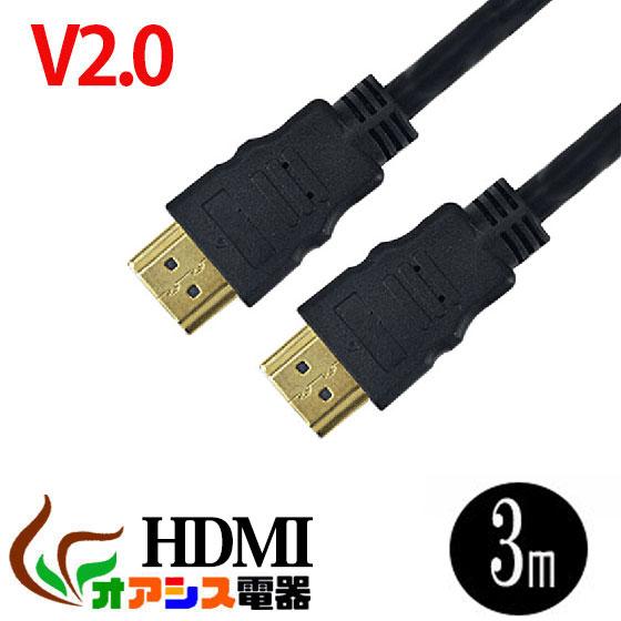 相性保証付 NO:D-D-4 3m HDMIケーブル hdmiケーブル 4kテレビ対応ハイスペックHDMIケーブル ハイビジョン 3D映像 (2.0規格) イーサネット対応 HDTV (1080P) 対応 金メッキ仕様 PS3対応 各種AVリンク対応Donyaダイレクト メール便対応