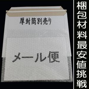 クッション封筒に!プチプチ袋のみ☆★ネットショップ様・オークションユーザー様へ梱包資材・...