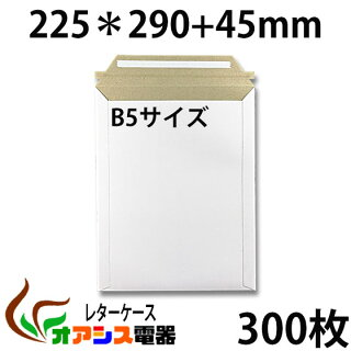 letter-b5-300