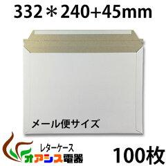 DVD/乾電池get・5000円以上送料無料 ビジネスレターケース メール便対応 厚手(約300g) 100...