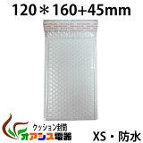 【送料無料】クッション封筒 1000枚入り (XS) xsサイズ エアキャップ PET防水材質 小物、アクセサリー類(外寸:約120x160mm/内寸:約100x160mm) qq