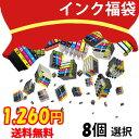 インク 福袋 8個選択 プリンターインク 送料無料 キヤノン エプソン ブラザー ic4cl69 ic6cl70l増量版 ic6cl50 ic4cl46 ic4cl6165 bci-351 bci-350pgbk bci-326 bci-325pgbk bci-321 bci-320 bci-7e bci-9bk lc16 lc17 lc11 lc12 lc110 lc111 lc113 lc115 ( 純正互換 )