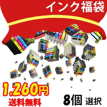 プリンター インク 福袋 8個選択 キャノン エプソン BR社 メール便 送料無料IC6CL50 ic6cl50 ic4cl69 ic6cl70l ic6cl80l ic4cl46 ic4cl6165 bci-351 bci-350pgbk bci-326 bci-325pgbk bci-321 bci-320 bci-7e bci-9bk lc16 lc17 lc11 lc12 lc110 lc111 lc113 lc115