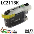 プリンターインク brother(ブラザー)互換インクカートリッジ LC211BK 単品【ICチップ付(残量表示機能付)】(関連商品 LC211-4PK LC211 LC211BK LC211M LC211Y) qq