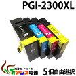 プリンターインク メール便【メール便送料無料】 Canon(キャノン) 互換インクカートリッジPGI-2300XL 4色 5個自由選択【ICチップ付(残量表示機能付)】(関連商品 PGI-2300XLBK PGI-2300XLC PGI-2300XLM PGI-2300XLY PGI-2300XL-4mp) qq