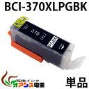 プリンターインク CANON BCI-370XLPGBK 増量版 ( ブラック ) ( キャノン BCI-371XL 370XL 5MP 対応 ) ( 純正互換 ) ( 関連: BCI-371XLBK BCI-371XLC BCI-371XLM BCI-371XLY BCI-370XLPGBK ) ( 3年品質保障 ) ( IC付 LED否点灯 )qq