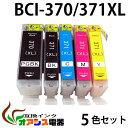 プリンターインク CANON BCI-371XL 370XL 5MP 増量版 ( BK C M Y PGBK ) 中身 ( BCI-371XLBK BCI-371XLC BCI-371XLM BCI-371XLY BCI-370XLPGBK ) ( 純正互換 ) ( 3年品質保障 ) ( IC付 LED否点灯 )qq