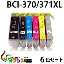 プリンターインク CANON BCI-371XL 370XL 6MP 増量版 ( BK C M Y GY PGBK ) 中身 ( BCI-371XLBK BCI-371XLC BCI-371XLM BCI-371XLY BCI-371XLGY BCI-370XLPGBK ) ( 純正互換 ) ( 3年品質保障 ) ( IC付 LED否点灯 )qq