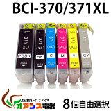 プリンターインク【メール便送料無料】 CANON BCI-371XL 370XL 増量版 8個自由選択 ( BCI-371XL 370XL 5MP BCI-371XL 370XL 6MP 対応 BCI-371XLBK BCI-371XLC BCI-371XLM BCI-371XLY BCI-370XLPGBK ) ( 純正互換 ) ( 3年品質保障 ) ( IC付 LED否点灯 )qq