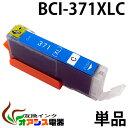 プリンターインク CANON BCI-371XLC 増量版 ( シアン ) ( キャノン BCI-371XL 370XL 5MP 対応 ) ( 純正互換 ) ( 関連: BCI-371XLBK BCI-371XLC BCI-371XLM BCI-371XLY BCI-370XLPGBK ) ( 3年品質保障 ) ( IC付 LED否点灯 )qq