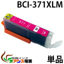 プリンターインク CANON BCI-371XLM 増量版 ( マゼンタ ) ( キャノン BCI-371XL 370XL 5MP 対応 ) ( 純正互換 ) ( 関連: BCI-371XLBK BCI-371XLC BCI-371XLM BCI-371XLY BCI-370XLPGBK ) ( 3年品質保障 ) ( IC付 LED否点灯 )qq