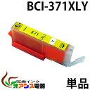 プリンターインク CANON BCI-371XLY 増量版 ( イエロー ) ( キャノン BCI-371XL 370XL 5MP 対応 ) ( 純正互換 ) ( 関連: BCI-371XLBK BCI-371XLC BCI-371XLM BCI-371XLY BCI-370XLPGBK ) ( 3年品質保障 ) ( IC付 LED否点灯 )qq