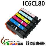 【メール便送料無料】IC6CL80L 8個自由選択 互換 増量版 中身 ( ICBK80L ICC80L ICM80L ICY80L ICLC80L ICLM80L ) EP社 互換インクカートリッジ ( ic付 残量表示ok ) qq