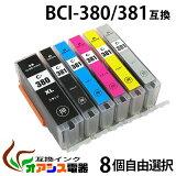 メール便送料無料!キヤノン用互換インク BCI-380XLBK BCI-381BK BCI-381C BCI-381M BCI-381Y BCI-381GY 8個自由選択 1年安心保証!(残量表示機能付)(関連商品 BCI-380XL BCI-381XL BCI-380 BCI-381 BCI380 BCI381 BCI-381+380/5MP BCI-381+380/6MP)qq