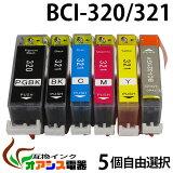 プリンターインク CANON BCI-321 320 【メール便送料無料】 5個自由選択 ( BCI-321 320 5MP 対応 BCI-321BK BCI-321C BCI-321M BCI-321Y BCI-320PGBK ) ( 互換インクカートリッジ )qq