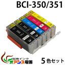 プリンターインク CANON BCI-351XL 350XL 5MP 増量版 ( BK C M Y PGBK ) 中身 ( BCI-351XLBK BCI-351XLC BCI-351XLM BCI-351XLY BCI-350XLPGBK ) ( 純正互換 ) ( 3年品質保障 ) ( IC付 LED否点灯 )qq