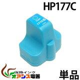 プリンターインク HP177C ( シアン ) ( HP 177 対応 ) ( 関連: HP177BK HP177C HP177M HP177Y HP177LC HP177LM ) ( 互換インクカートリッジ ) ( IC付 残量表示OK ) ( メール便不可 ) qq