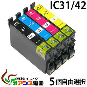 エプソン IC4CL42対応 関連商品:【ICBK31,ICC42,ICM42,ICY42】[3年品質保障] EPSON IC42 5個自...