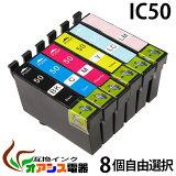 プリンターインク epson ic50 8個自由選択 IC6CL50 ic6cl50 対応 互換インクカートリッジ ic付 残量表示ok (icbk50 icc50 icm50 icy50 iclc50 iclm50) メール便 送料無料