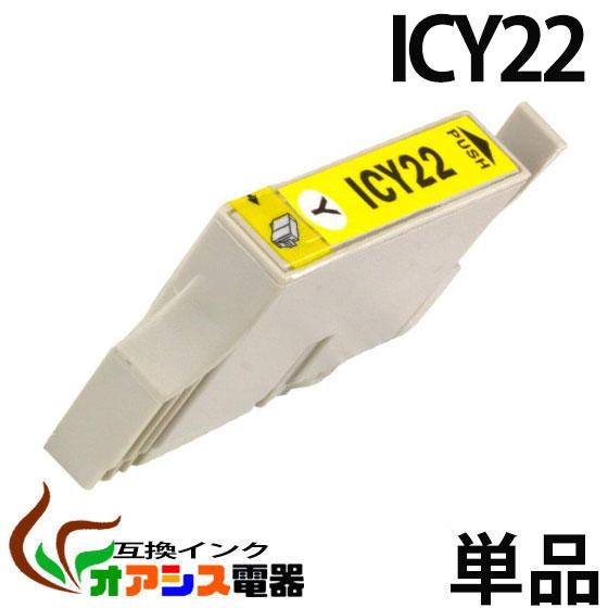 プリンターインク epson icy22 ( イエロー ) ( ic4cl22 対応 ) ( 関連: icbk22 icc22 icm22 icy22 ) ( 互換インクカートリッジ ) ( ic付 残量表示ok ) qq