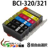 プリンターインク CANON BCI-321 320 【メール便送料無料】 8個自由選択 ( BCI-321 320 5MP 対応 BCI-321BK BCI-321C BCI-321M BCI-321Y BCI-320PGBK ) ( 互換インクカートリッジ ) qq
