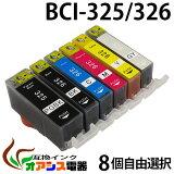 プリンターインク CANON BCI-326 325 【メール便送料無料】 8個自由選択 ( BCI-326 325 5MP BCI-326 325 6MP 対応 BCI-326BK BCI-326C BCI-326M BCI-326Y BCI-325PGBK ) ( 互換インクカートリッジ ) qq