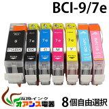 プリンターインク CANON BCI-7e 9BK 【メール便送料無料】 8個自由選択 ( BCI-7E 9 5MP 対応 BCI-9BK BCI-7eBK BCI-7eC BCI-7eM BCI-7eY BCI-7ePC BCI-7ePM ) ( 互換インクカートリッジ )qq