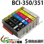 BCI-351XL 350XL 増量版 メール便【メール便送料無料】 5個自由選択 ( BCI-351XL 350XL 5MP BCI-351XL 350XL 6MP 対応 BCI-351XLBK BCI-351XLC BCI-351XLM BCI-351XLY BCI-350XLPGBK ) ( 純正互換 ) ( 3年品質保障 ) ( IC付 LED否点灯 ) qq