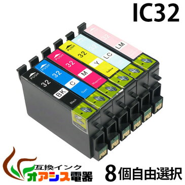 プリンターインク epson ic32 8個自由選択 ic6cl32 対応 (icbk32 icc32 icm32 icy32 iclc32 iclm32) 互換インクカートリッジ ic付 残量表示ok メール便送料無料 qq