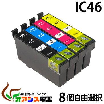 プリンターインク epson ic46 8個自由選択 ic4cl46 対応 (icbk46 icc46 icm46 icy46) 互換インクカートリッジ ic付 残量表示ok メール便送料無料 qq
