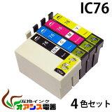 プリンターインク ic76 ic4cl76 4色セット 増量 ( 【宅配便送料無料】 ) 中身 ( icbk76 icc76 icm76 icy76 ) ( 互換インク ) ( icチップ付 ) epson 対応機種:px-m5040f px-m5041f px-s5040 ( ic付 残量表示ok ) qq