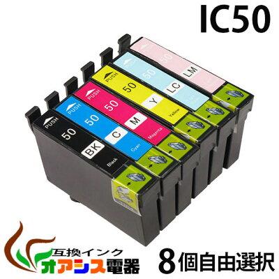 レビューでメール便送料無料 IC6CL50対応 関連商品:【ICBK50,ICC50,ICM50,ICY50,ICLC50,ICLM50...