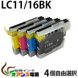 プリンターインク lc11 【メール便送料無料】 4個自由選択 lc11-4pk 対応 ( lc11bk lc11c lc11m lc11y ) ( 互換インクカートリッジ ) qq