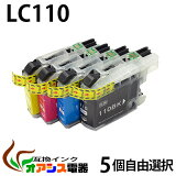 プリンターインク 【メール便送料無料】 BR社 ( ) lc110 5個自由選択 ( lc110bk lc110c lc110m lc110y lc1104pk lc110-4pk ) 対応機種:dcp-j152n dcp-j132n ( 純正互換 ) ( 3年品質保障 ) ( ic付 残量表示機能付 )qq